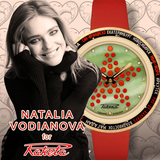 "Natalia Vodianova has developed a watch design for ""Raketa"" watch factory"